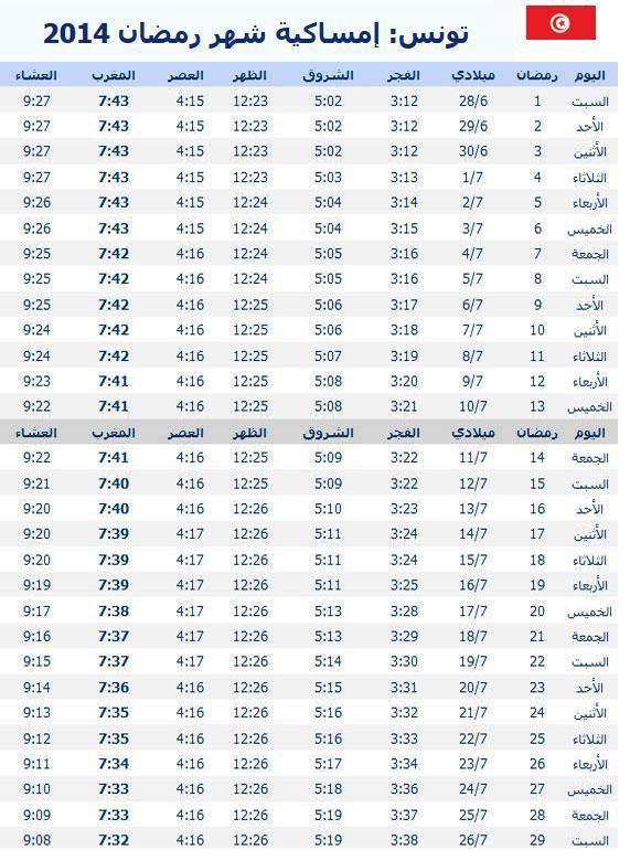 Ramadan 2014 calendrier des horaires de la pri re - Horaire priere salon de provence ...