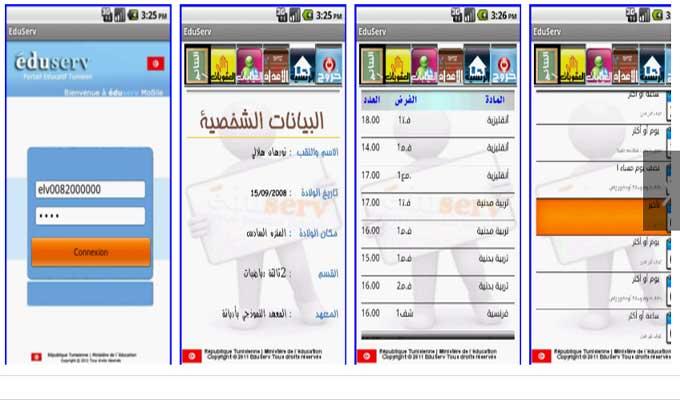 eduserv-screenshot