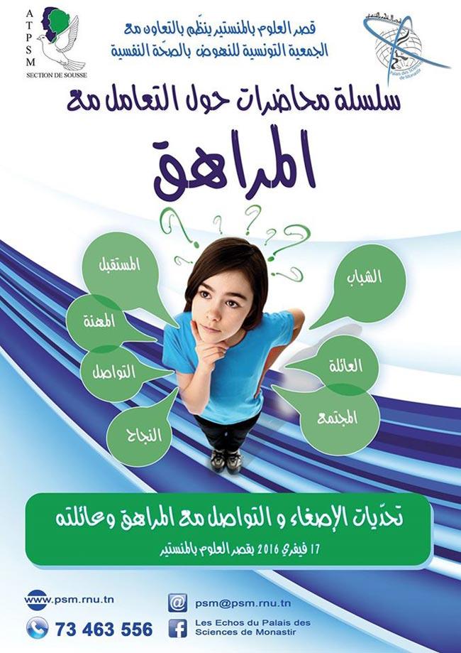 seminaire-travail-adolescent-2016-baya