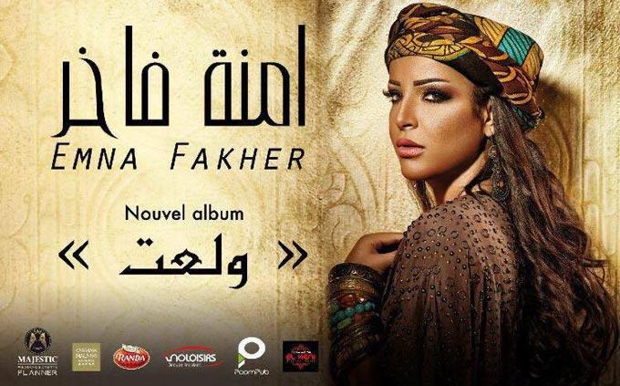 emna-fakher-album-wel3t-baya-01