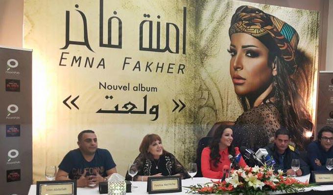 emna-fakher-album-wel3t-baya