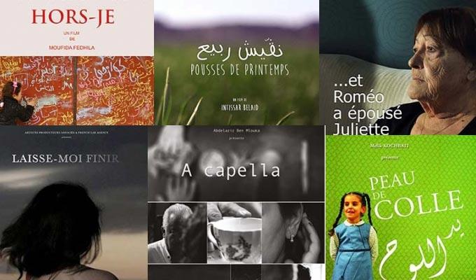 film-cineates-tunisiennes-ima-paris-baya