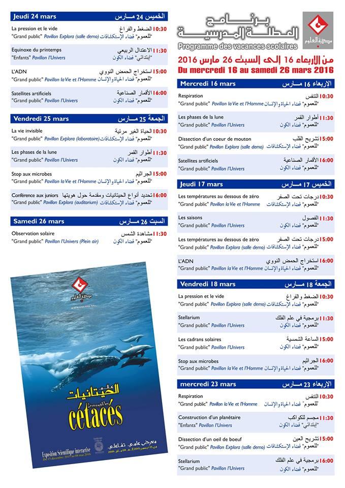programme-cité-des-sciences-mars-2016