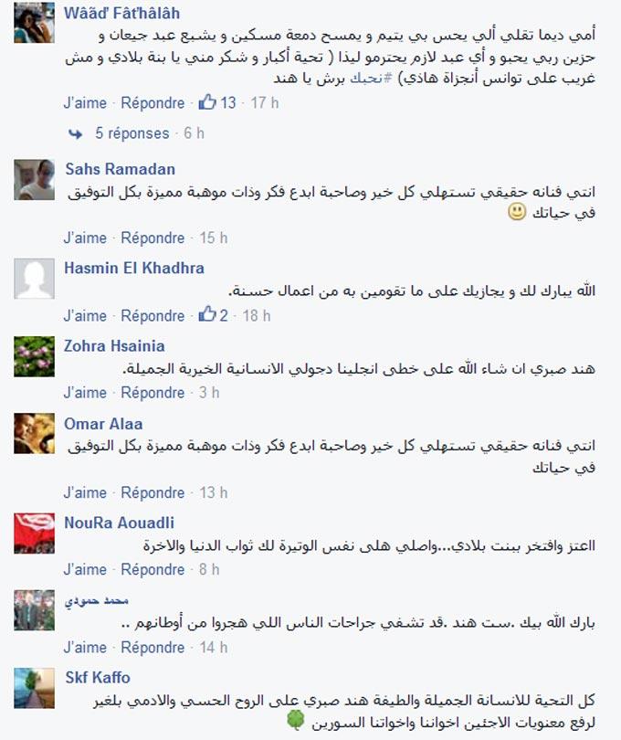 commentaires-hend-sabri-fans