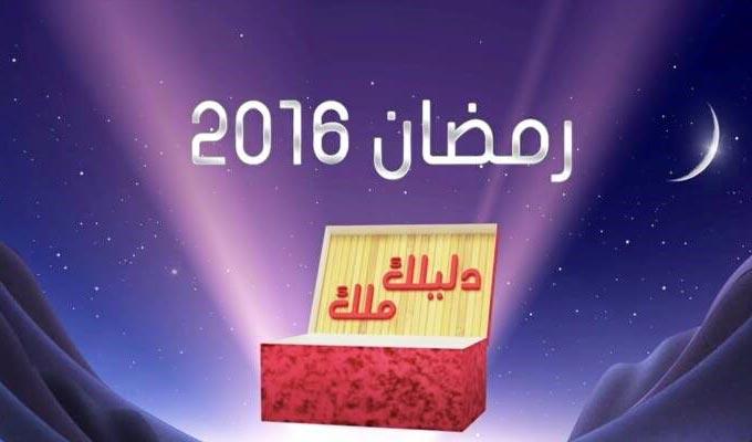 dlilek-mlak-ramadan-2016