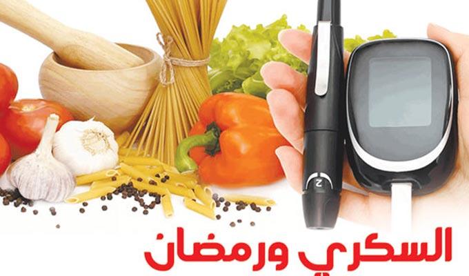 ramadan-diabete-jeun