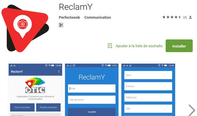application-reclamy-atic-consommateur-tunisie