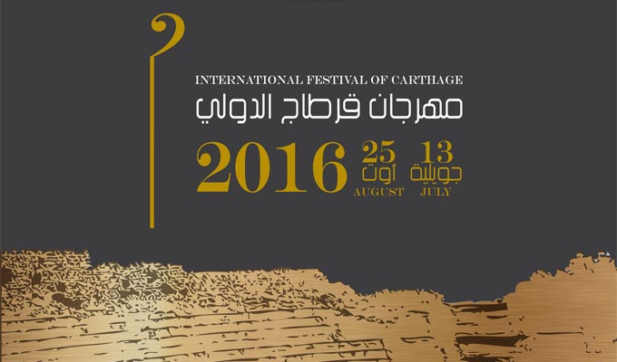 festival-carthage-2016