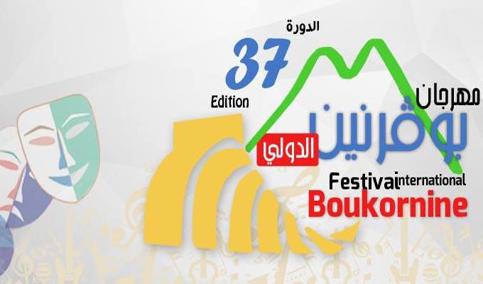 festival-boukornine-2016