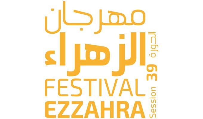 festival-ezzahra-2016-aff-Copie