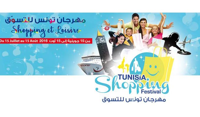 festival-shopping-tunisie-2016