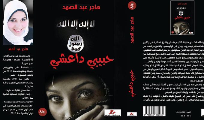 roman-edition-karem-cherif-habib-deach