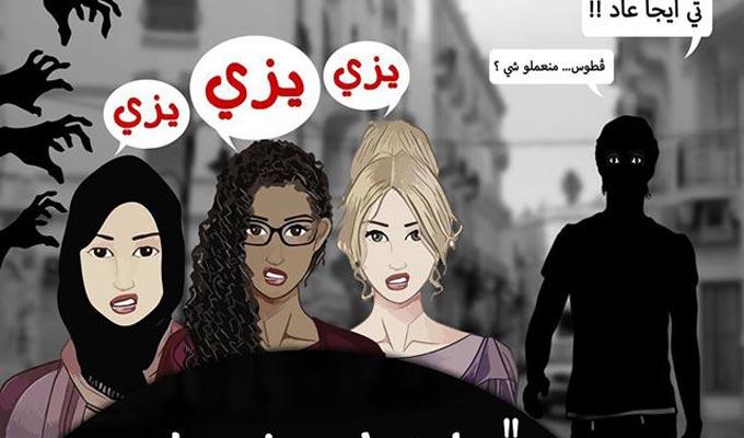 harcelement-sexuel-public-campagne